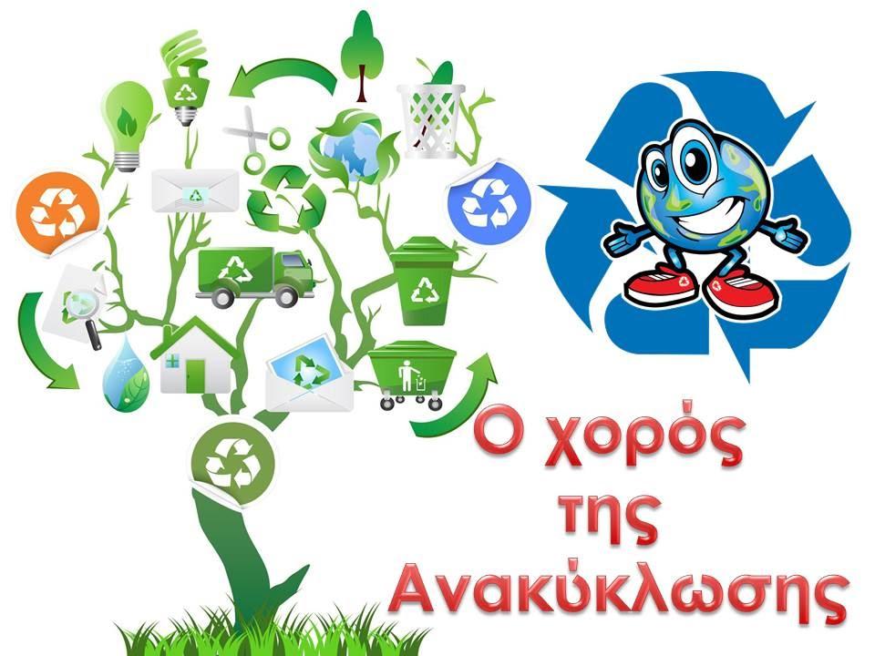 Ανακύκλωση – Τοπική Αυτοδιοίκηση: Αναγκαία συνέργεια δήμων και πολιτών για το περιβάλλον