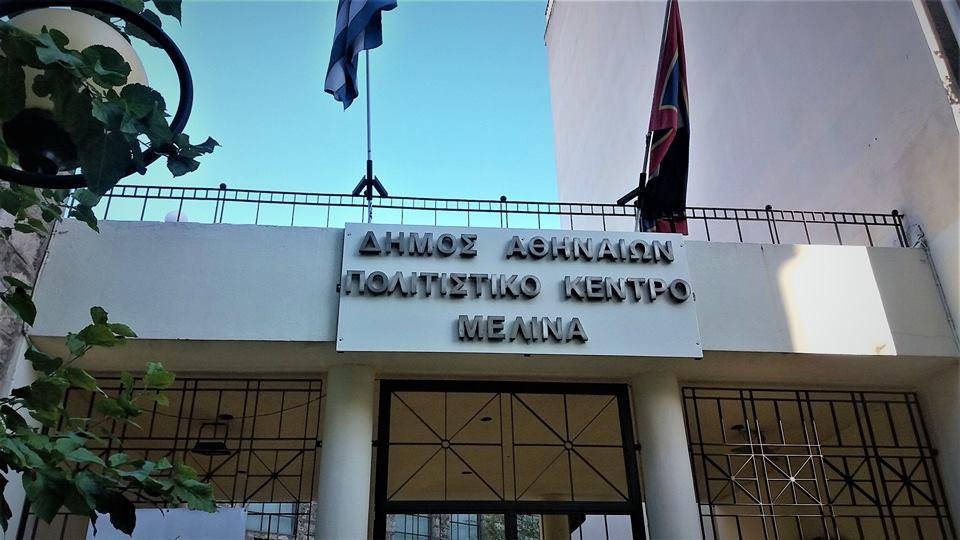 Επίσκεψη με τον ΠΟΚΕΑΤΕΠ στο Πολιτιστικό Κέντρο ΜΕΛΙΝΑ
