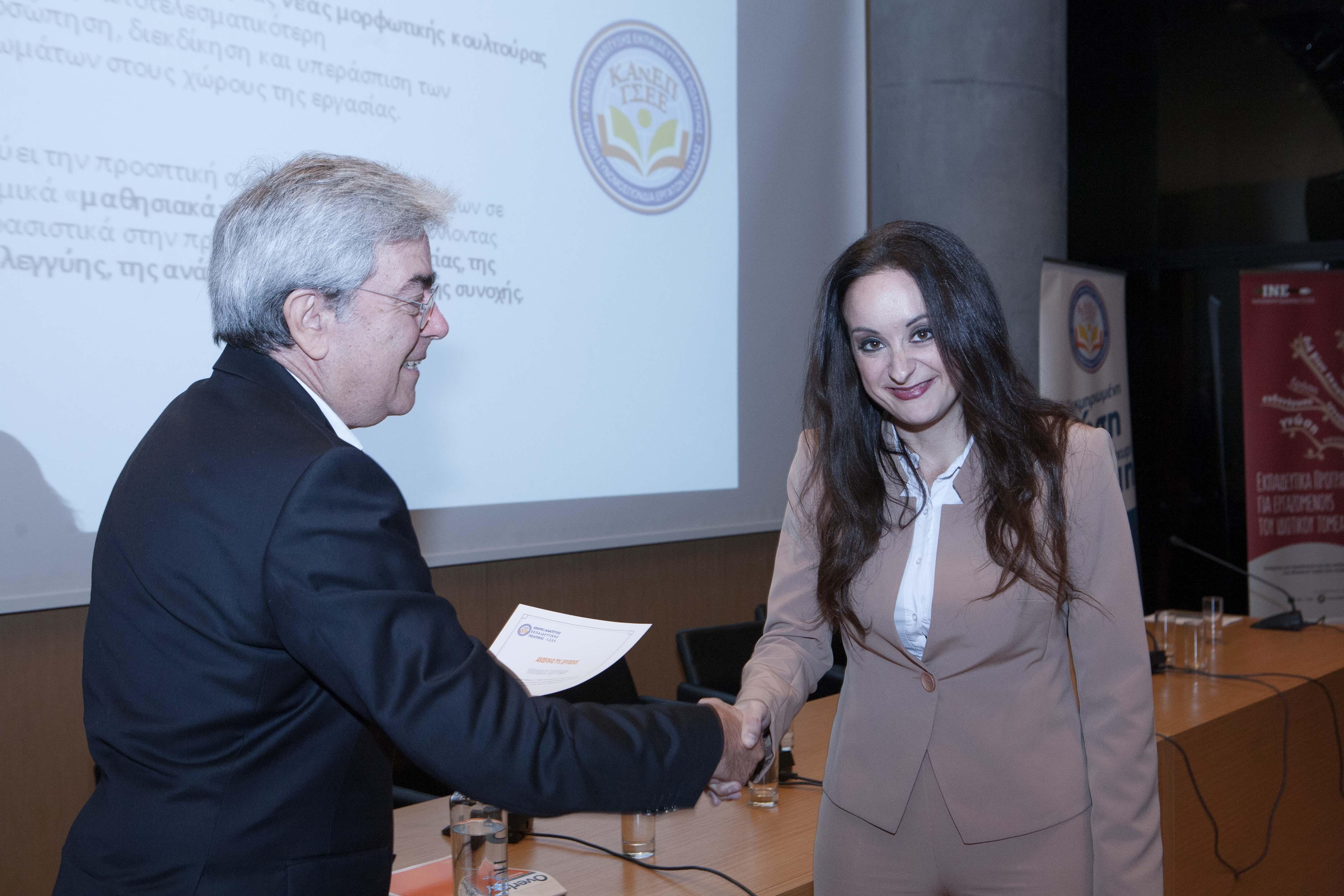 Αποφοίτηση συνδικαλιστικών στελεχών ΚΑΝΕΠ – ΓΣΕΕ 2018