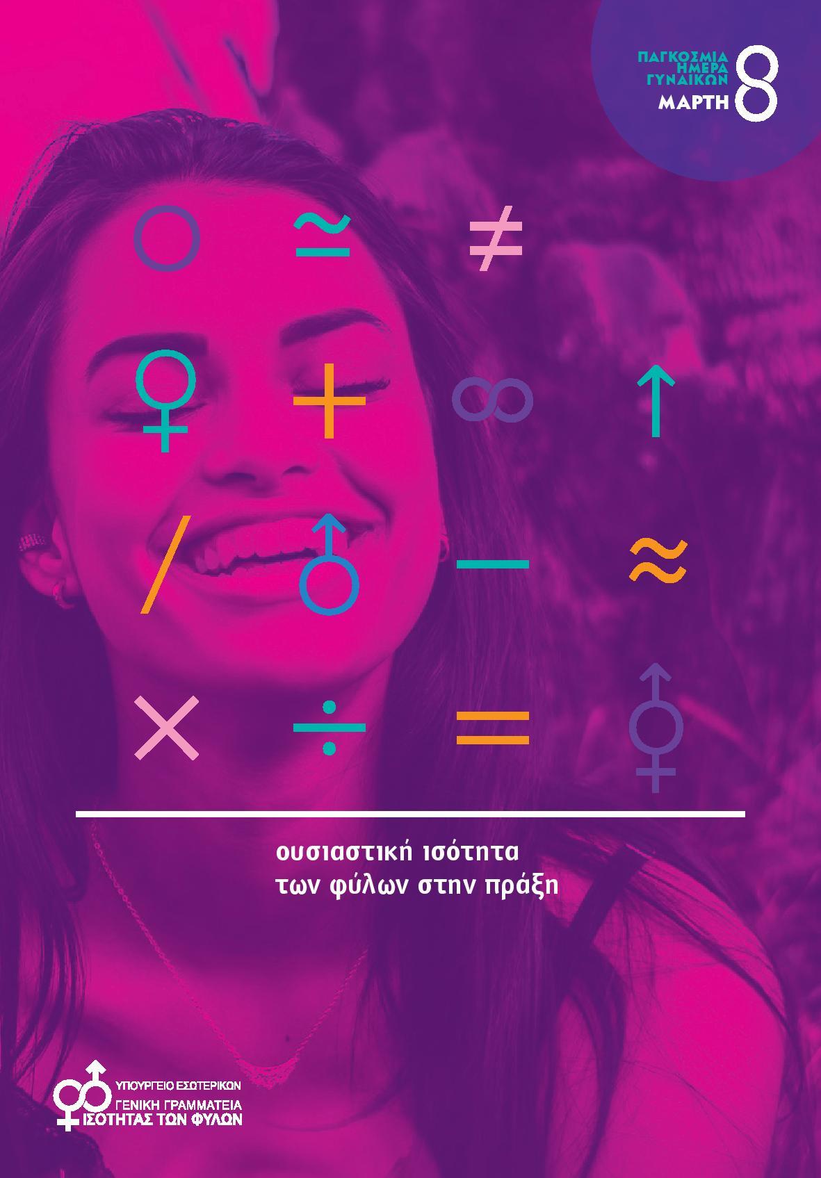 Παγκόσμια Ημέρα της Γυναίκας: ορόσημο τιμής, μνήμης και εγρήγορσης